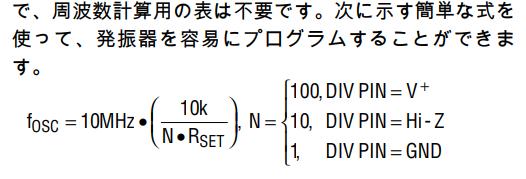 LTC1799 Frequency formula