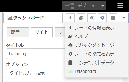 Node Red dash-board TAB/Group