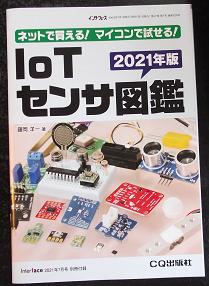 IoT_Sensor_2021