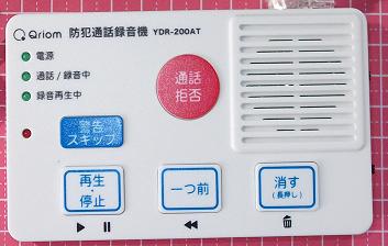 YDR-200ATeyc