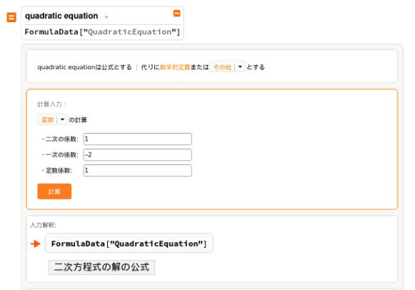 quadraticEquaton_Wolf_EC