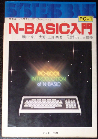 N-BASIC入門