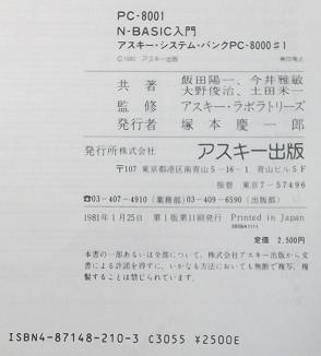 N-BASICcp