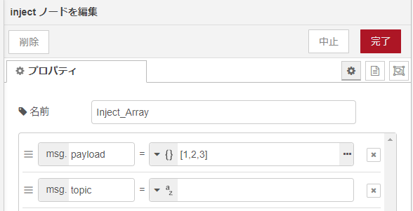 inject_Array